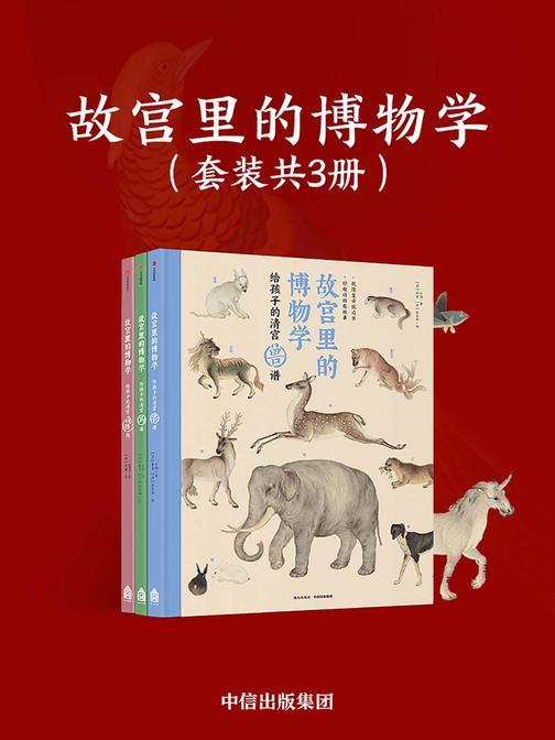 故宫里的博物学(套装全3册)