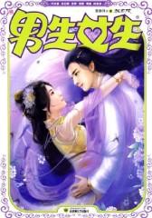 6期月末版(相见欢)—男生女生(仅适用PC阅读)