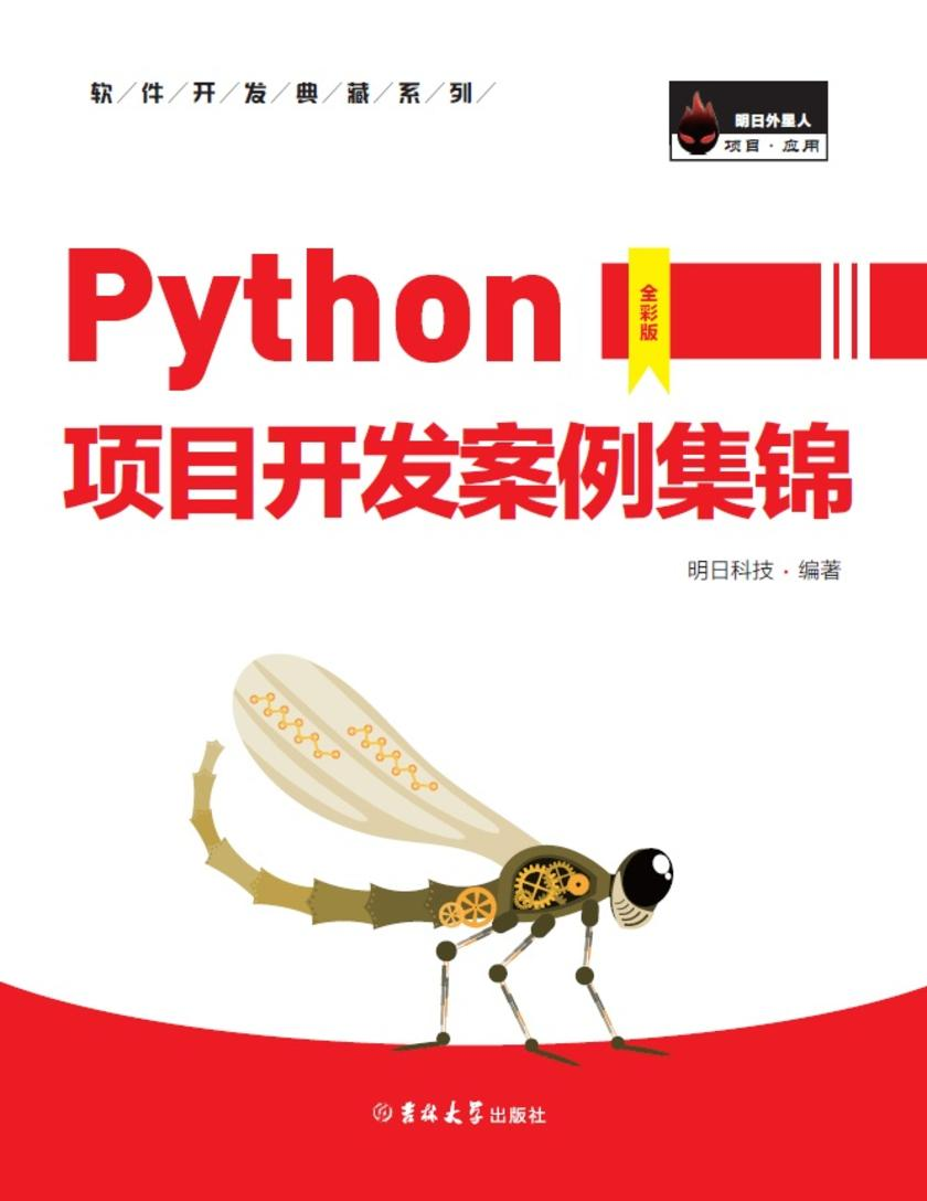 Python项目开发案例集锦