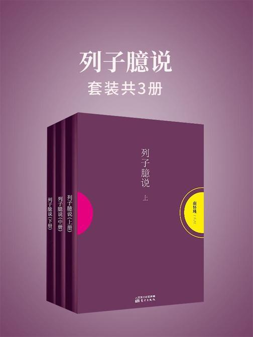列子臆说(上中下)(南怀瑾独家授权定本种子书)