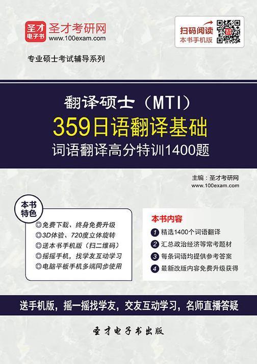 2017年翻译硕士(MTI)359日语翻译基础词语翻译高分特训1400题