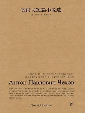 2016新课标《契诃夫短篇小说选》
