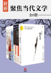 财新:聚焦当代文学(共6册)
