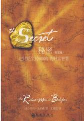 秘密(财富版)——巴比伦尘封6000年的财富智慧(试读本)