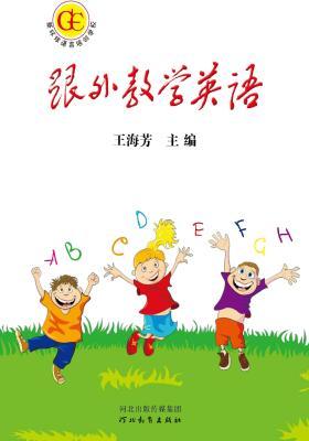 跟外教学英语(仅适用PC阅读)