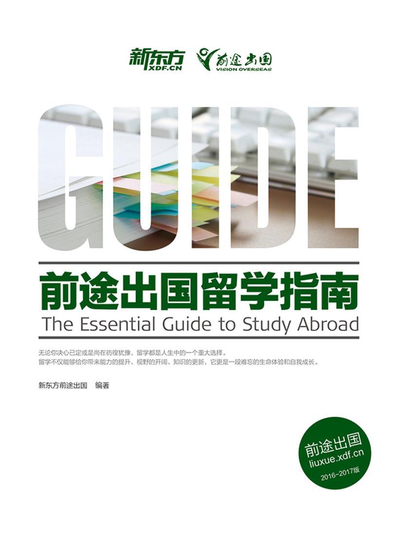 (2016-2017)前途出国留学指南