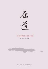 原道——2016年第3辑(总第31辑)
