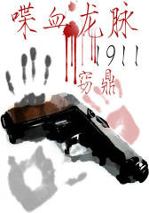 喋血龙脉1911:窃鼎