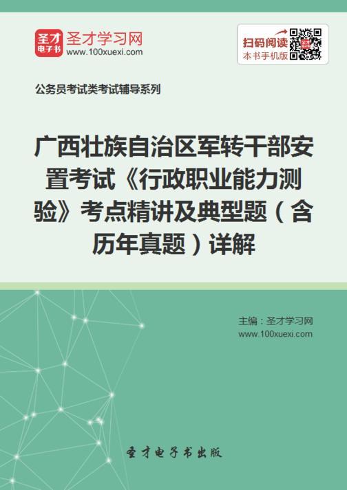 2018年广西壮族自治区军转干部安置考试《行政职业能力测验》考点精讲及典型题(含历年真题)详解