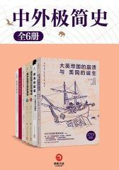 中外极简史(共6册)