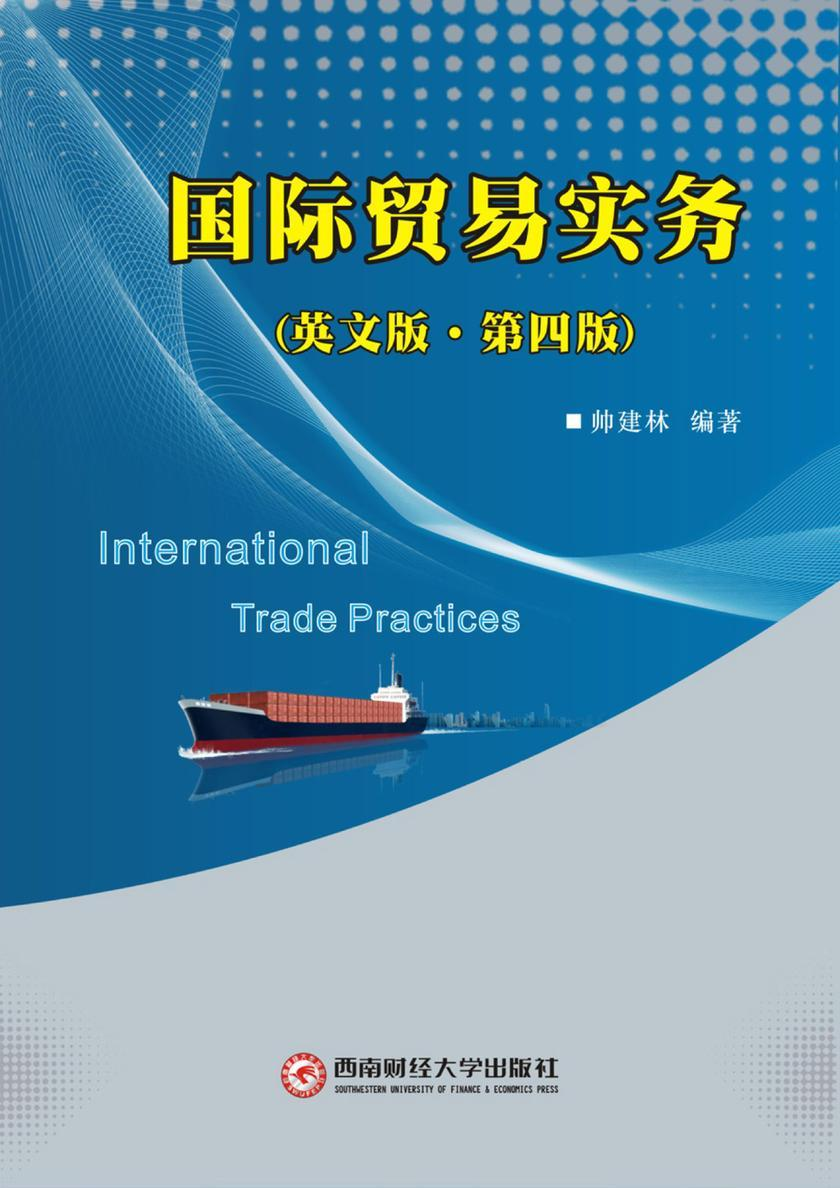 国际贸易实务(英文版第四版)(仅适用PC阅读)