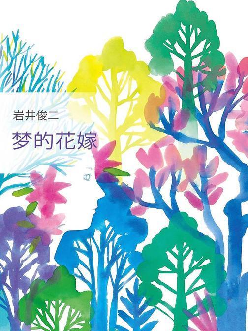 岩井俊二:梦的花嫁