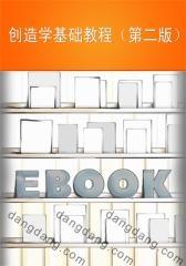 创造学基础教程(第二版)