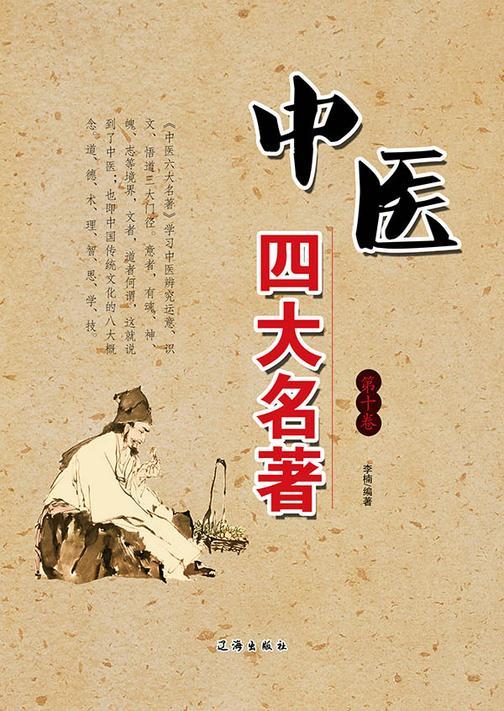 中医四大名著(第十卷)