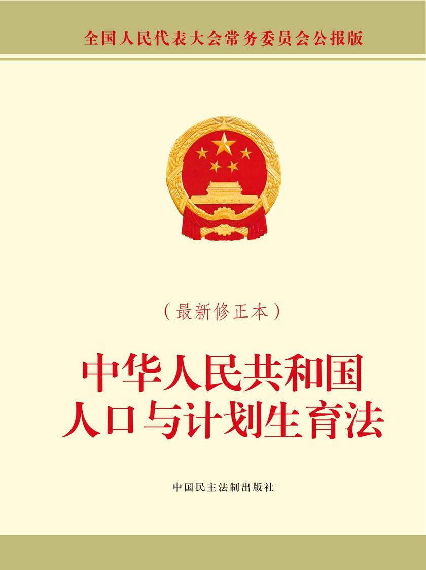 中华人民共和国人口与计划生育法:最新修正本