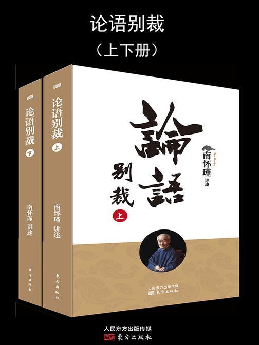论语别裁(套装共2册)(南怀瑾独家授权定本种子书)