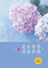 中国好小说:花开并蒂,浮华声隐