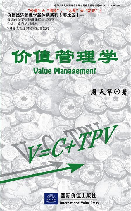 价值管理学