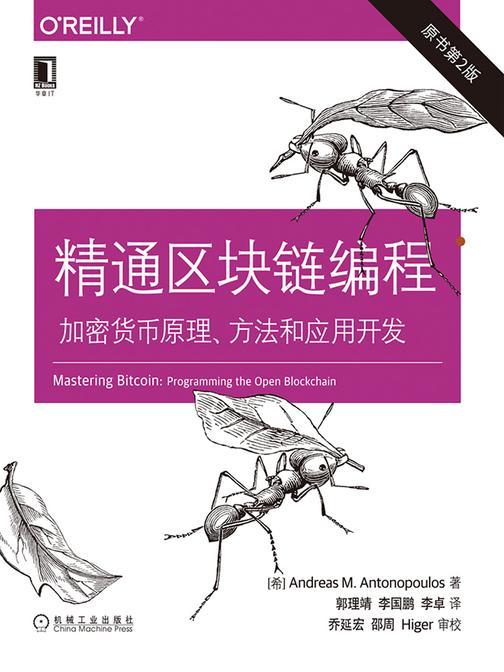 精通区块链编程:加密货币原理、方法和应用开发(原书第2版)