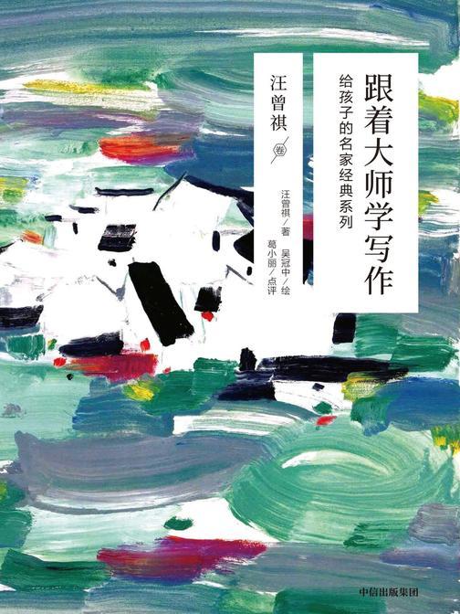 跟着大师学写作:给孩子的名家经典系列·汪曾祺卷