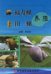 福寿螺田螺养殖