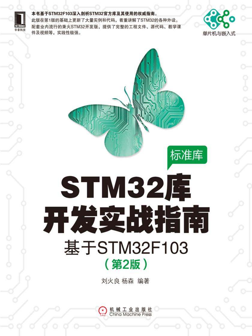 STM32库开发实战指南:基于STM32F103(第2版)