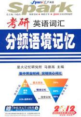 考研英语词汇分频语境记忆(2012)(仅适用PC阅读)