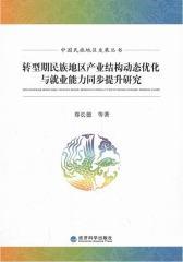 转型期民族地区产业结构动态优化与就业能力同步提升研究(仅适用PC阅读)