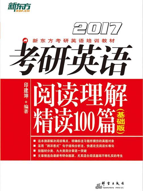 (2017)考研英语阅读理解精读100篇(基础版)
