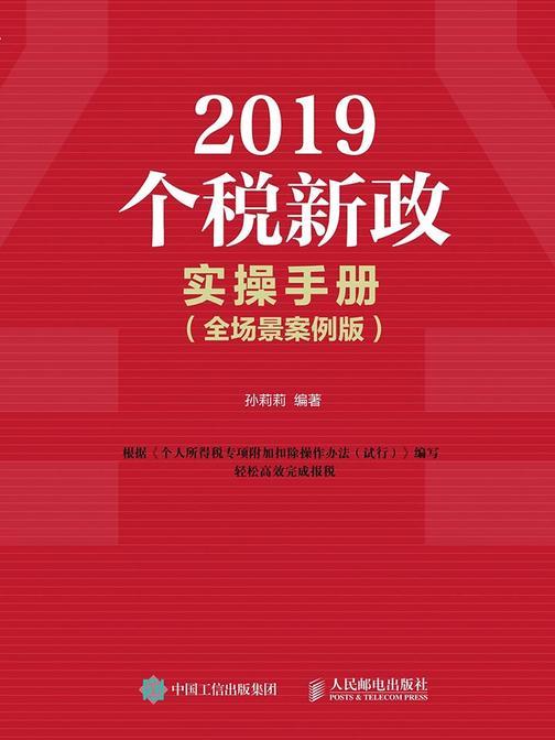 2019个税新政实操手册(全场景案例版)