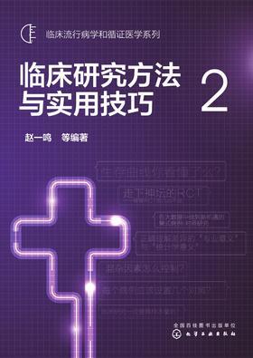 临床研究方法与实用技巧.2