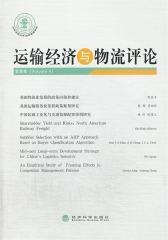 运输经济与物流评论(第4辑)(仅适用PC阅读)