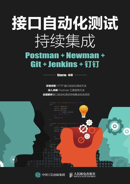 接口自动化测试持续集成  Postman+Newman+Git+Jenkins+钉钉