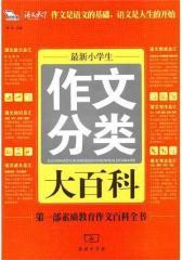 小学生作文分类大百科(试读本)