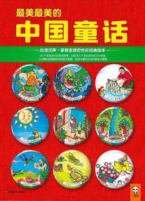 最美最美的中国童话(小读客经典童书馆)(全彩典藏版)(套装全36册)