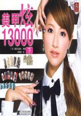 美甲炫13000下(试读本)