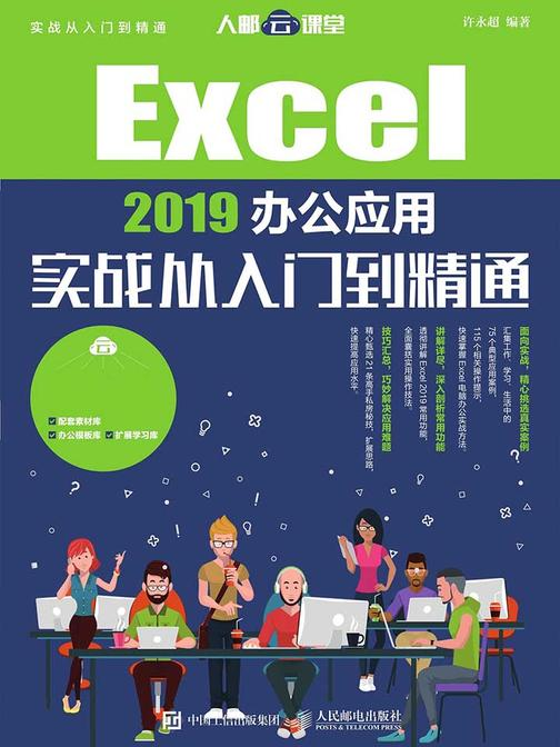 Excel 2019办公应用实战从入门到精通