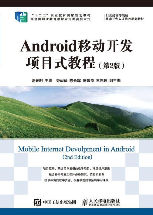 Android移动开发项目式教程(第2版)