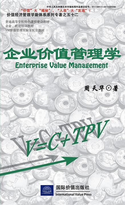 企业价值管理学?