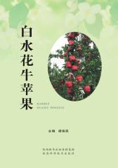 白水花牛苹果