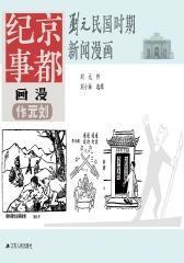 京都纪事:刘元民国时期新闻漫画