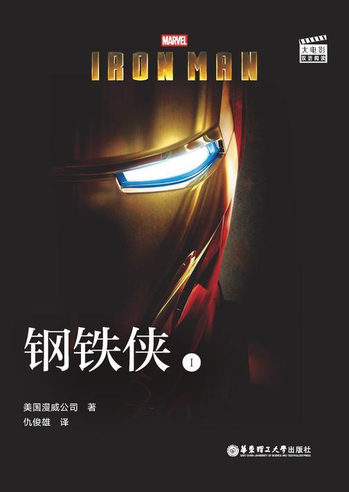 大电影双语阅读. Iron Man 钢铁侠 1(赠英文音频、电子书及核心词讲解)