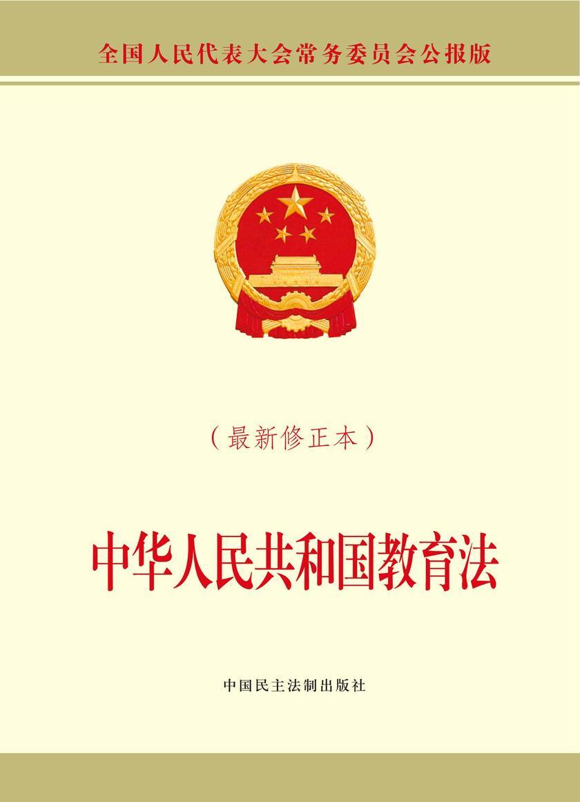 中华人民共和国教育法:最新修正本