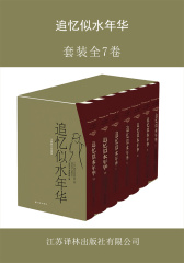 追忆似水年华(全七卷)