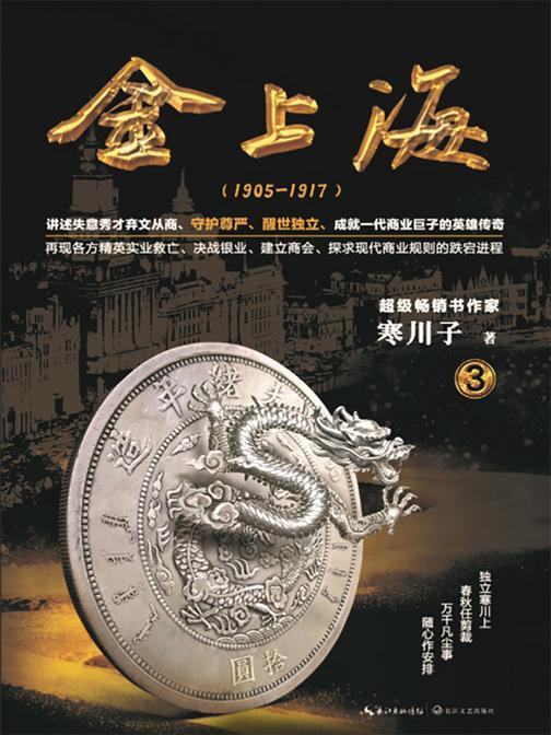 金上海.卷三