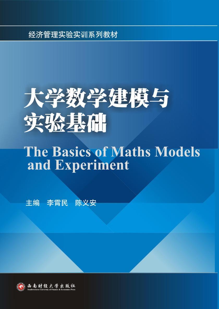 大学数学建模与实验基础
