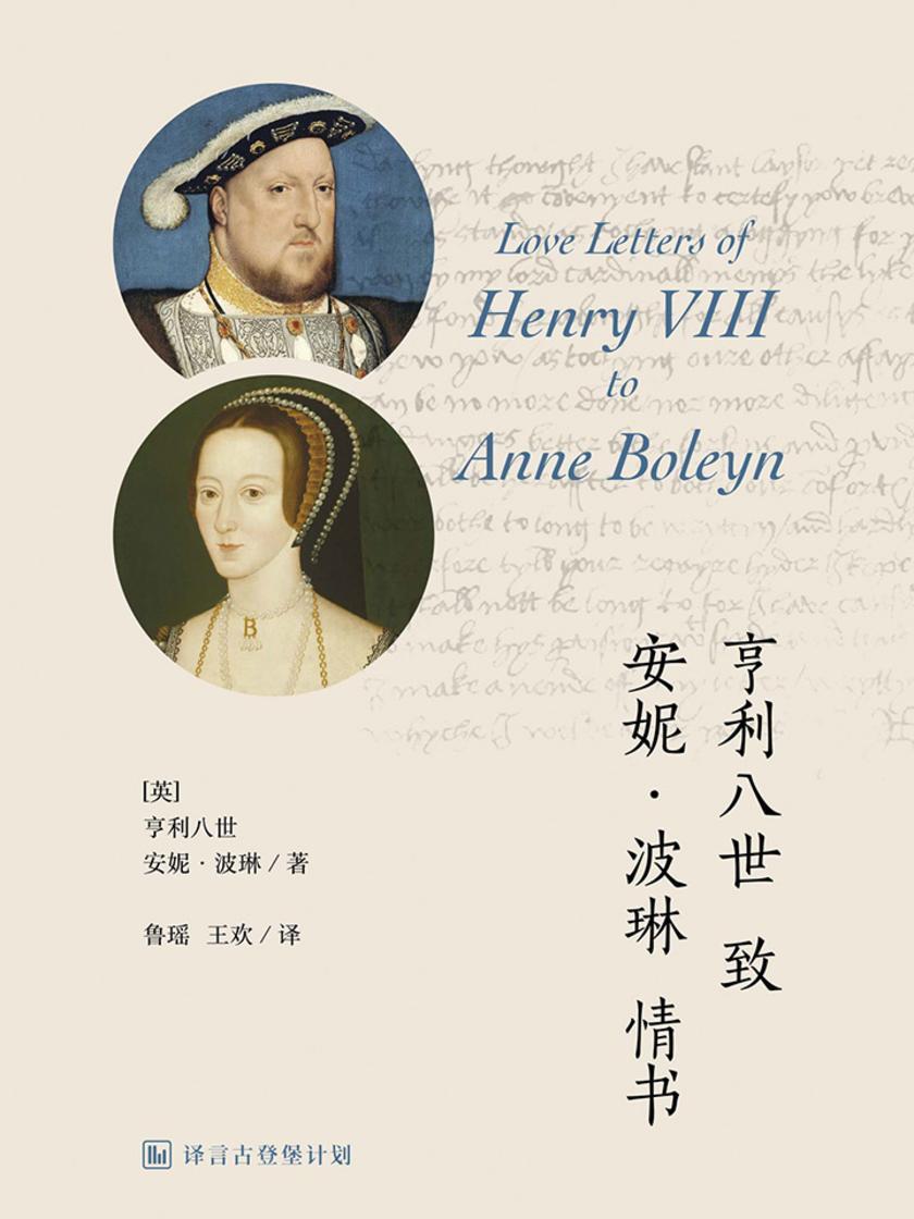亨利八世致安妮·波琳情书