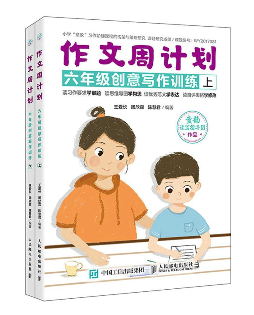 作文周计划 六年级创意写作训练(全2册)