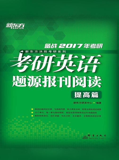 (2017)考研英语题源报刊阅读:提高篇