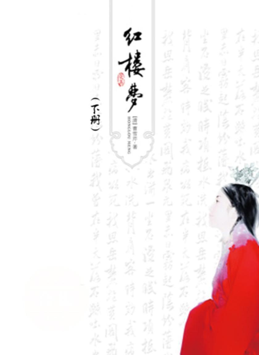 红楼梦(下)